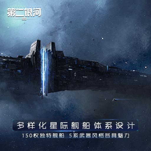 《第二银河》舰船篇