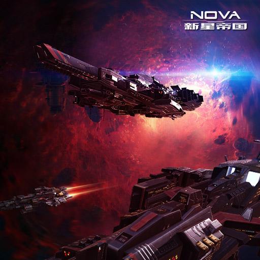 《新星帝国》于9月2日首次删档测试震撼来袭