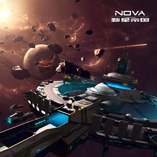 《新星帝国》舰船配置介绍