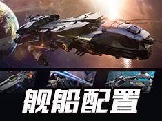 《新星帝国》舰船配置参考