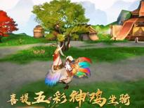 《大秦黎明》杀鸡掉坐骑 骑鸡满地跑