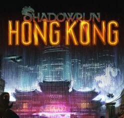 暗影狂奔香港