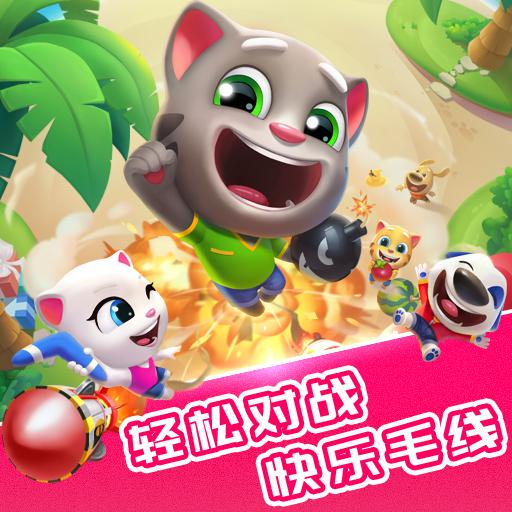 《汤姆猫乱斗小队》8月14日燃情公测