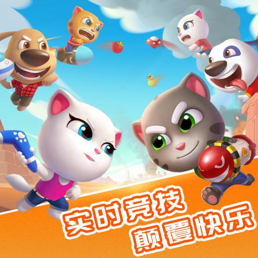 《汤姆猫乱斗小队》新手攻略 快乐启程