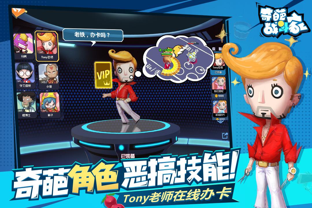 奇葩战斗家 V1.24.0 安卓版截图2