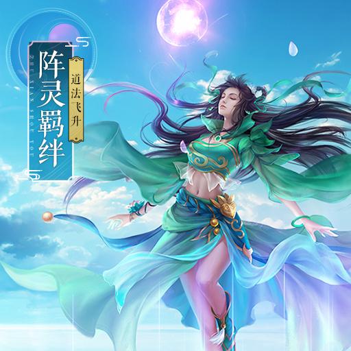 夏日花火會到來 新《誅仙手游》全新版本8日開啟