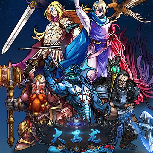 守卫王座魔幻战斗《大黑龙》9月11日10点上线