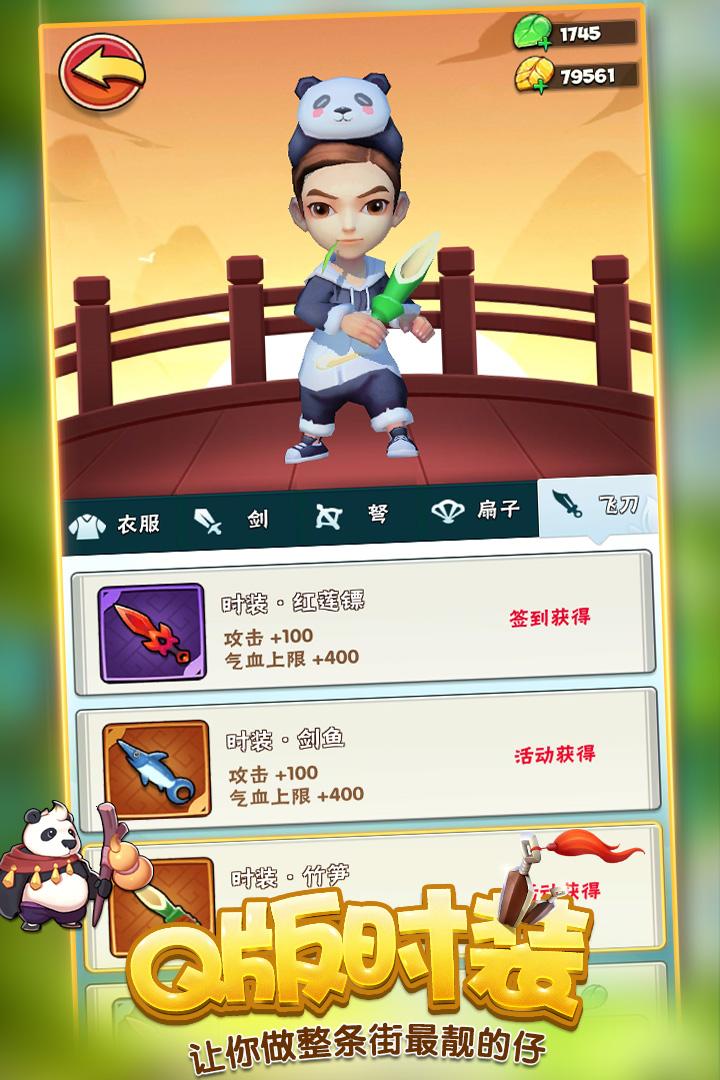 暴走大侠 V1.11 安卓版 截图1