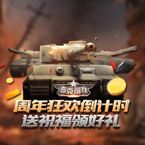 五周年欢乐倒计时 《坦克前线》周年庆即将上线!