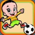 宝宝趣味足球