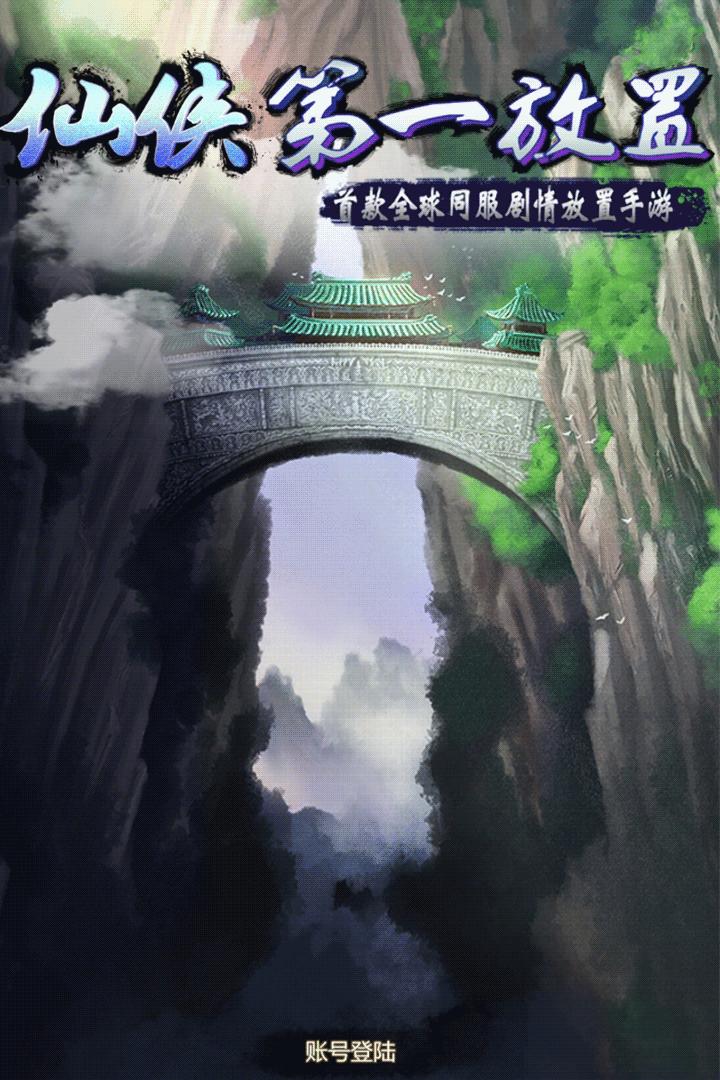 仙俠第一放置 V2.7.1 安卓版截圖1