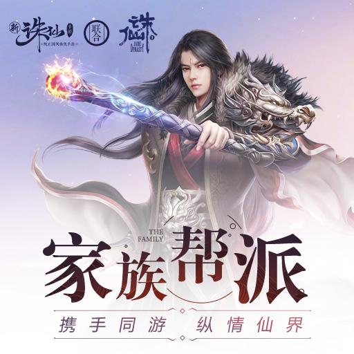 《诛仙手游》新版12日开启携诛仙I电影中秋开战