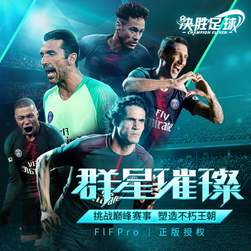 《决胜足球》删档内测-正版授权足球模拟经营游戏