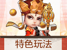 《降妖传奇》荣耀竞技场玩法来袭!