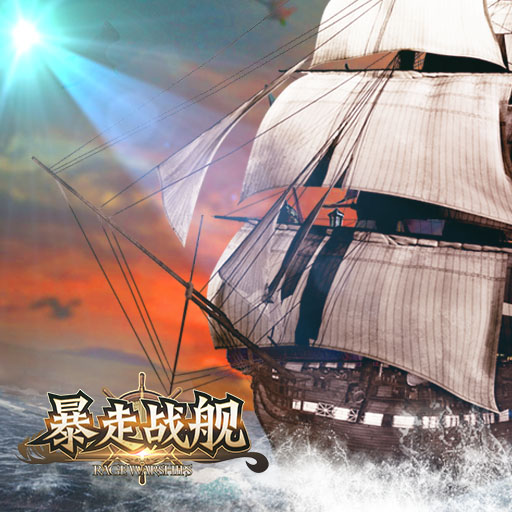 《暴走战舰》- 舰船系统玩法