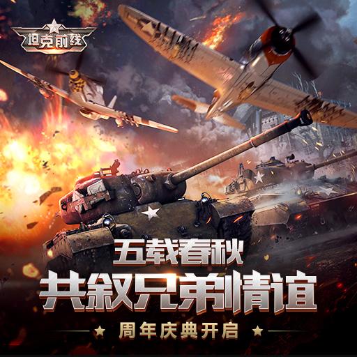 荣耀五周年 《坦克前线》周年庆开启!
