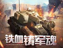 欢乐五周年 《坦克前线》热血开战!