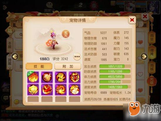 梦幻西游手游凤凰仙子怎么培养 凤凰仙子培养方向推荐