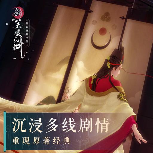 黄金分割《新笑傲江湖》国画山水中走出的清韵江湖