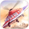 救援直升機2017