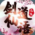 劍道仙語-無限版
