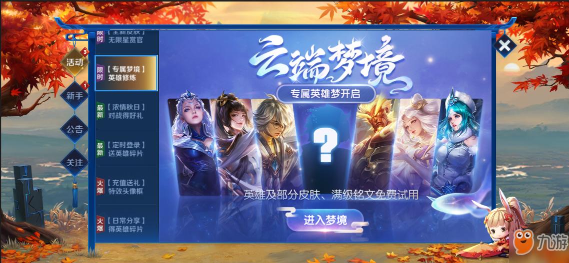 《王者荣耀》专属梦境英雄修炼攻略 活动玩法及奖励介绍