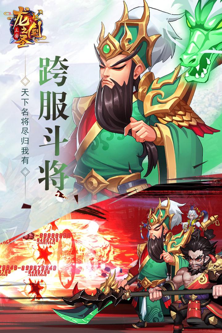 龍之劍圣 V200011 安卓版截圖3