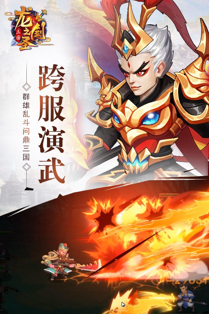 龍之劍圣 V200011 安卓版截圖2