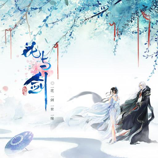 《花与剑》安卓测试公告 9月20日梦回初唐!