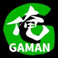 俺GAMAN