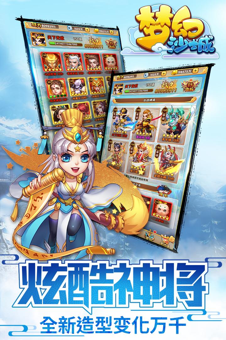 梦幻沙城 V1.2.0.11930 安卓版截图5