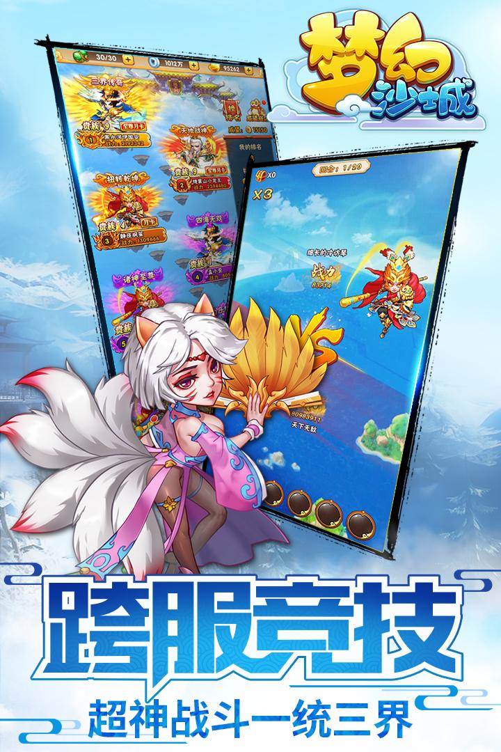 梦幻沙城 V1.2.0.11930 安卓版截图2
