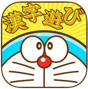 哆啦A梦汉字挑战
