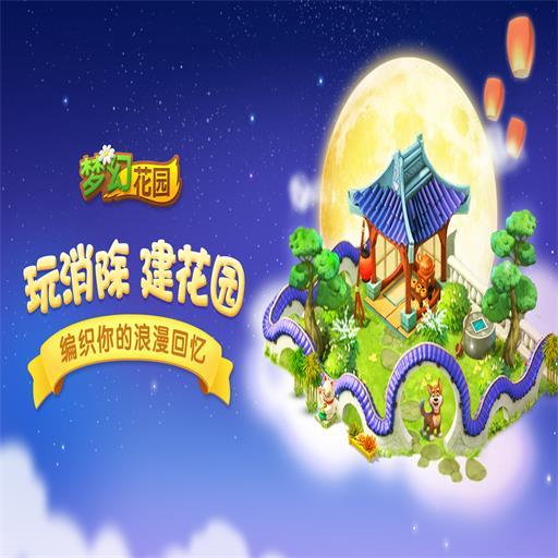 月是故乡明 《梦幻花园》中秋孔明灯大赛开启
