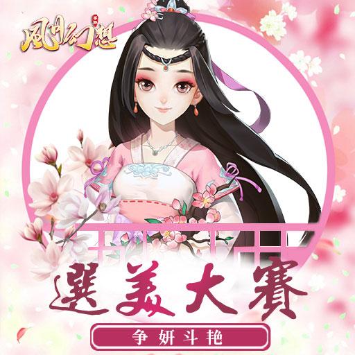 全新盛唐国风RPG回合制剧情手游《风月幻想》