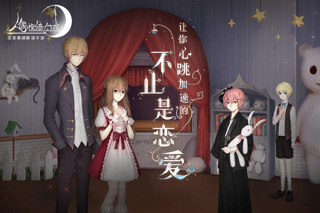 人偶馆绮幻夜 V1.1.6 安卓版截图5