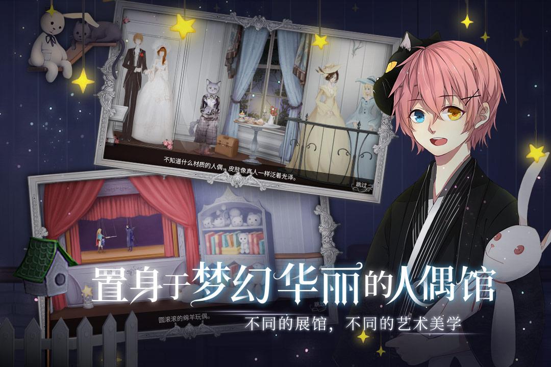 人偶馆绮幻夜 V1.1.6 安卓版截图4