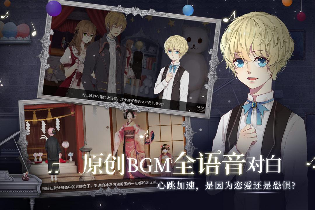 人偶馆绮幻夜 V1.1.6 安卓版截图3