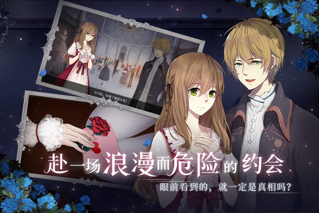 人偶馆绮幻夜 V1.1.6 安卓版截图2
