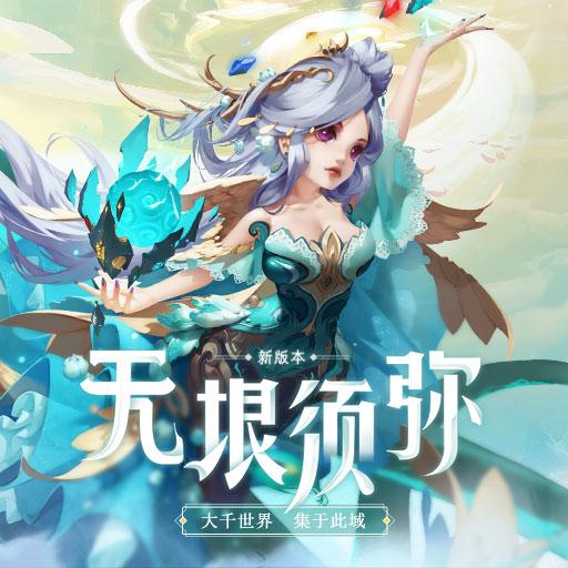 《少年西游记》v4.2.0版本更新公告