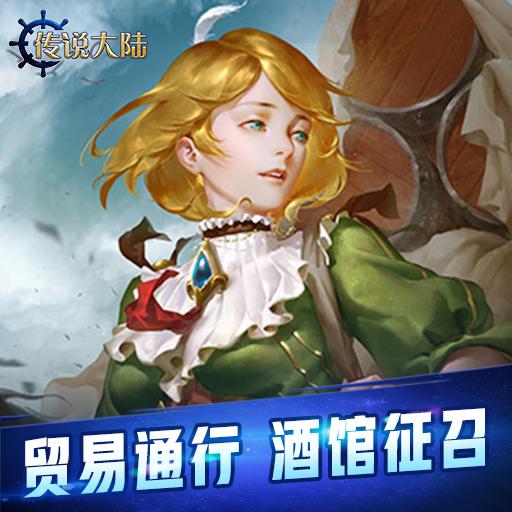 《传说大陆》10月9日开启新纪元