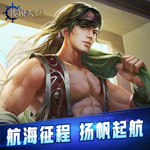 《传说大陆》王国要塞玩法介绍