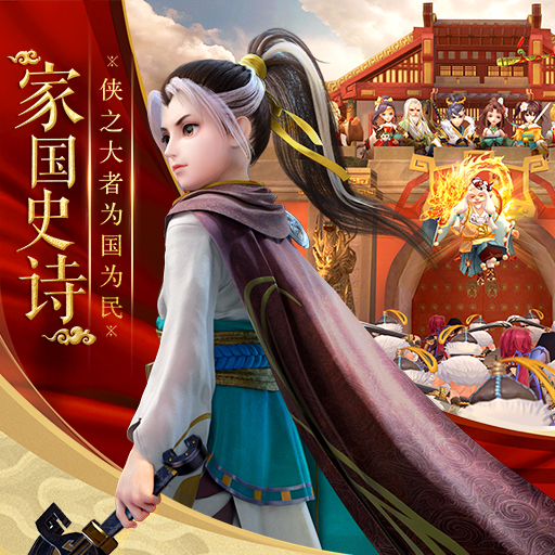 《极速赛车动画片大全国语版,神雕侠侣2》9月26日国庆更新维护公告