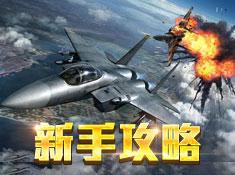 《甘肃快三大小单双,现代空战3D》新手攻略合集