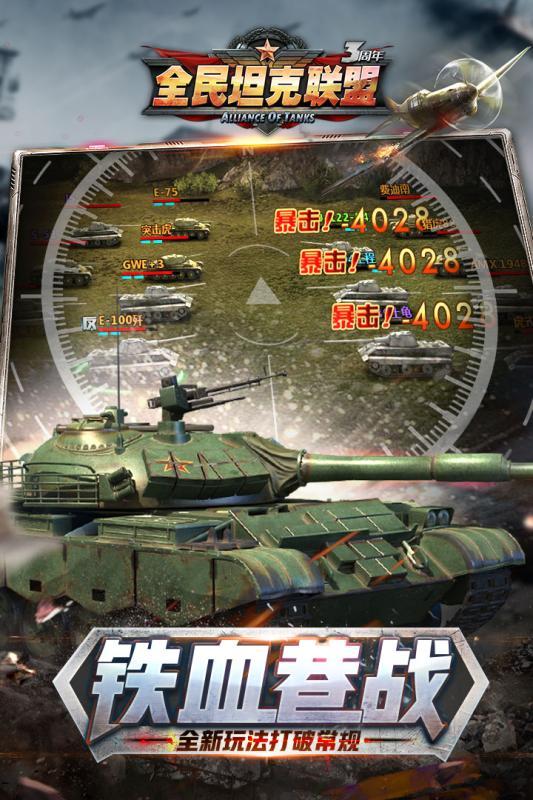 全民坦克联盟九游版图2