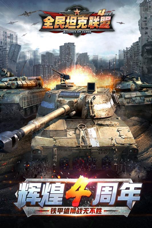 全民坦克联盟九游版图1