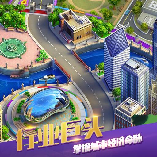 《理想城市》行业巨头-掌握城市经济命脉
