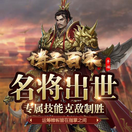 《诸子百家》9月12日2服长平之战震撼来袭