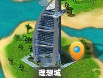 《理想城市》世界地图介绍