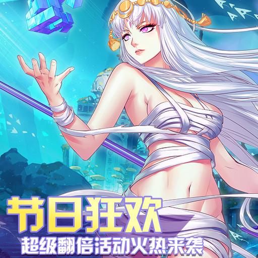 《神契幻奇谭》300%奖励翻倍七日限时活动!